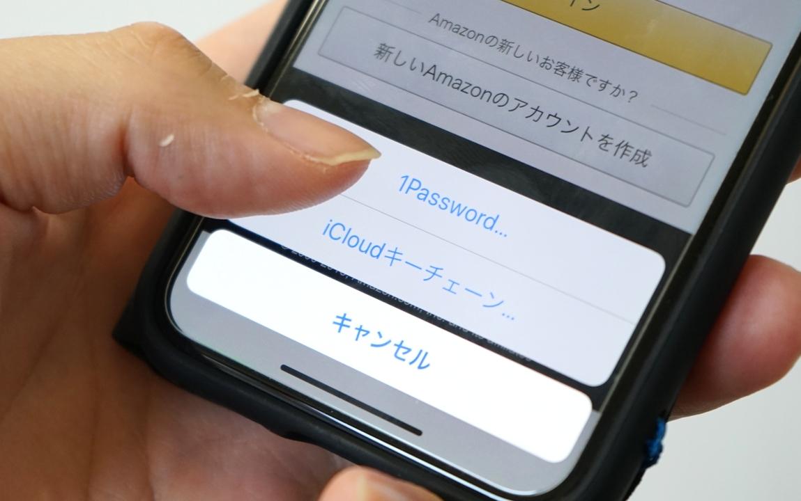 iOS 12の神アプデ。パスワードの自動入力が「1Password」などのサードパーティアプリからも可能に