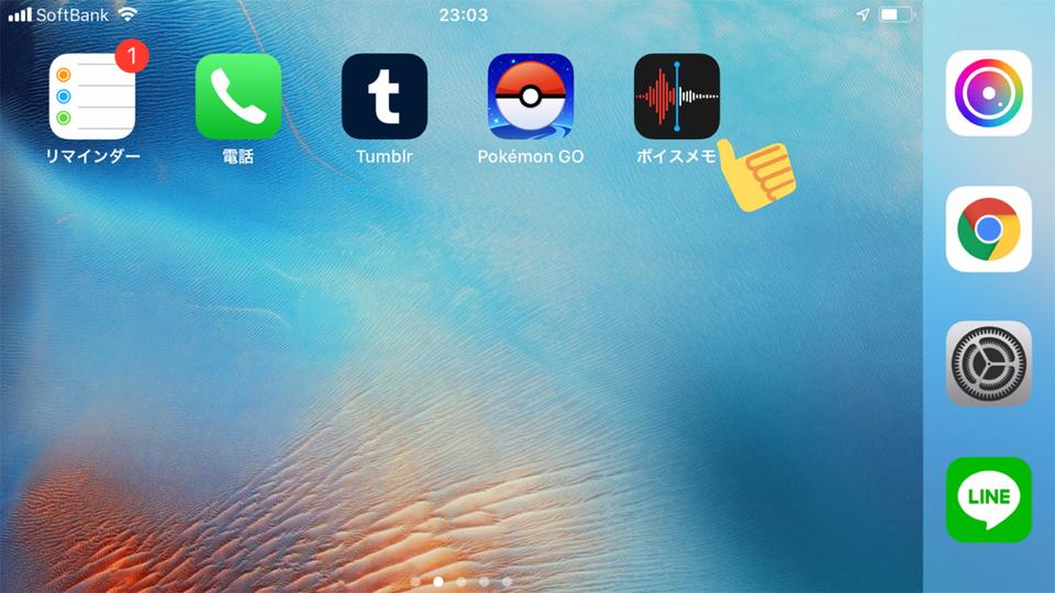iOS12の「ボイスメモ」が生まれ変わり。GPS自動ネーミングは神機能だわ