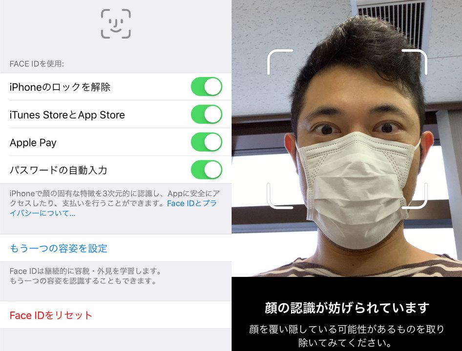 Face IDで2個目の顔登録にマスクで挑戦!
