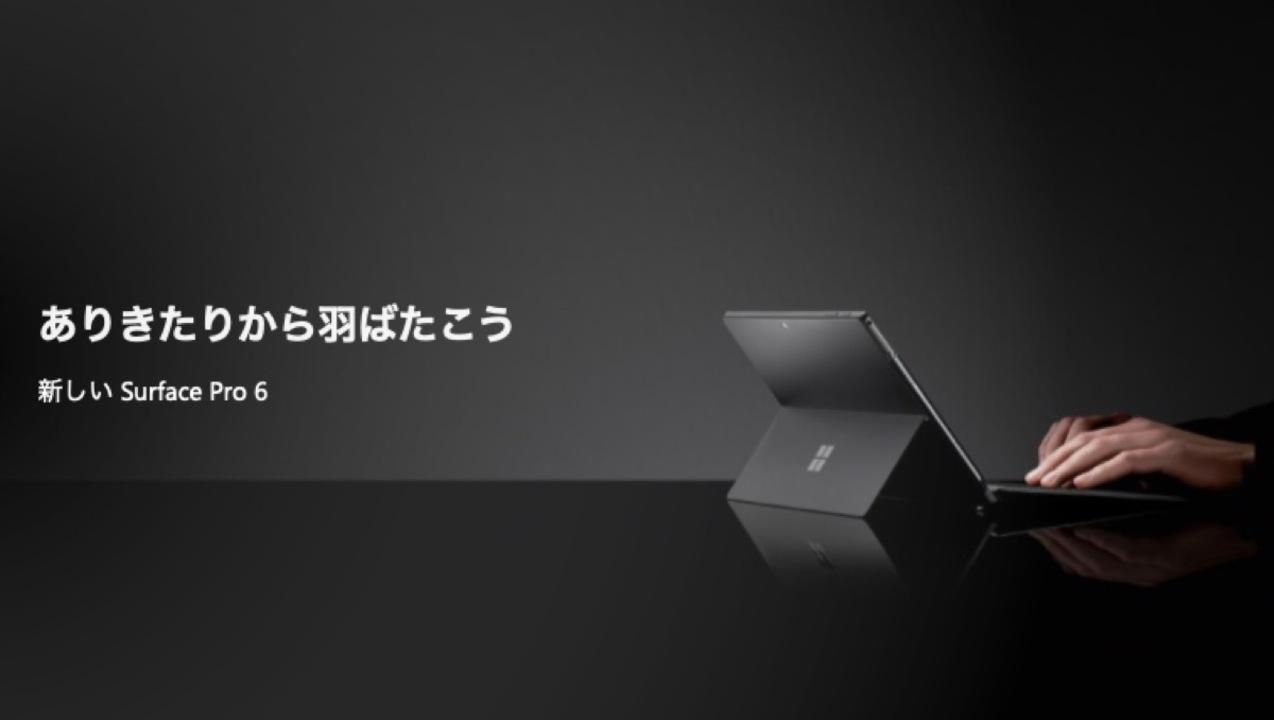Surface Pro、ナンバリング辞めたんじゃなかったの?