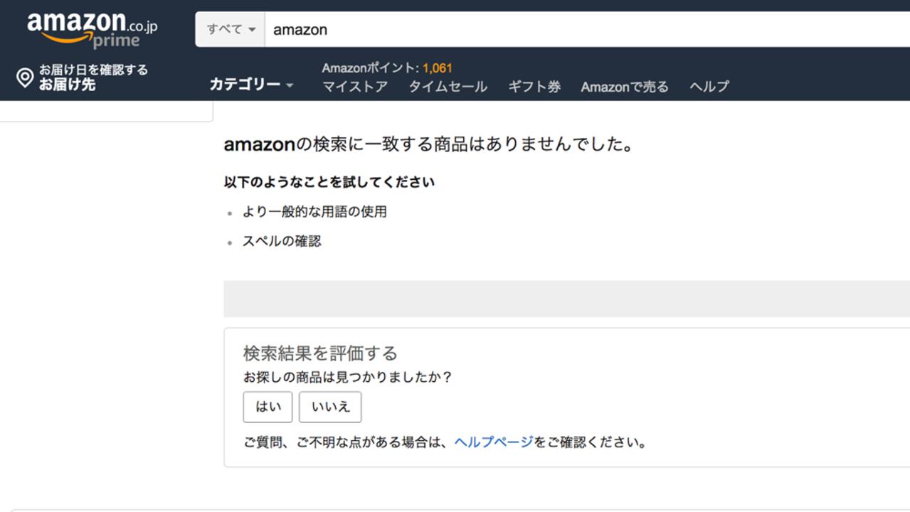 どうしたの、Amazonさん!? 検索機能で現在エラーが発生中(追記あり)