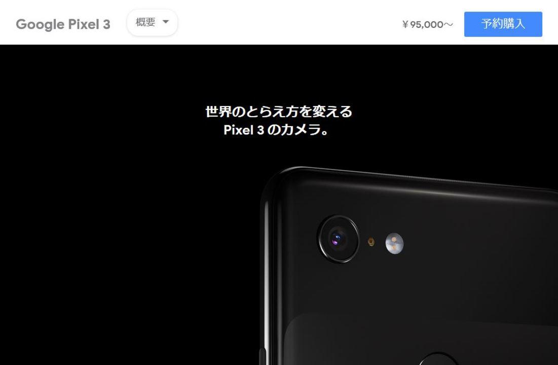 日本のGoogle StoreでもPixel 3予約開始!ポチる覚悟はあるかい?