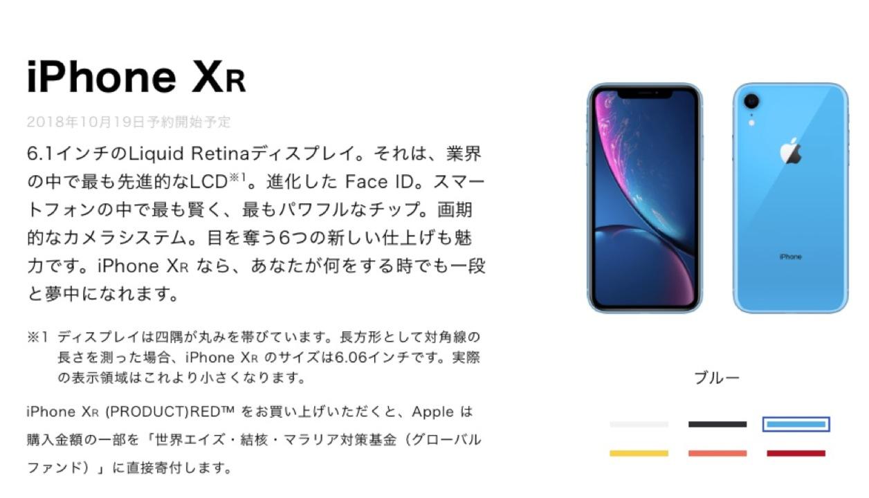 ソフトバンク、iPhone XRの価格を発表