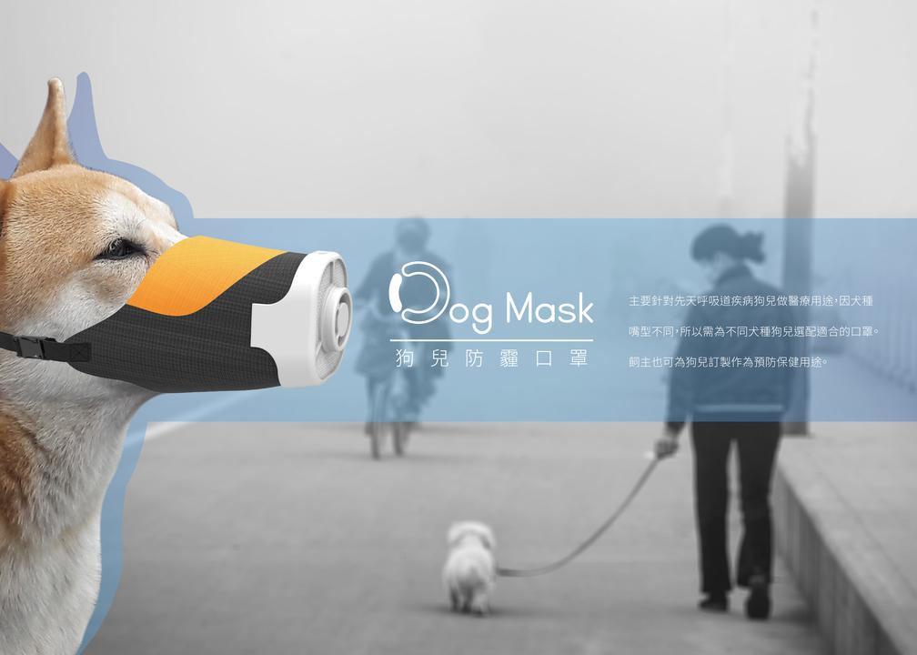 中国発:ワンコの鼻をPM2.5から護る「犬マスク」、ダイソン賞の審査を通過