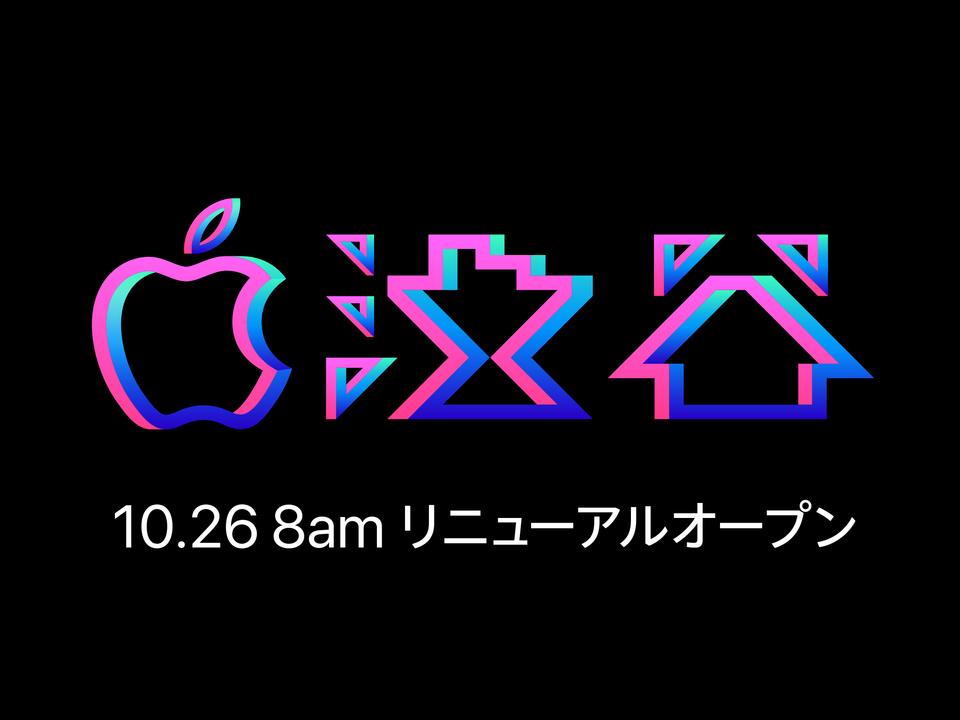 Apple 渋谷、10月26日朝8時にリニューアルオープン!