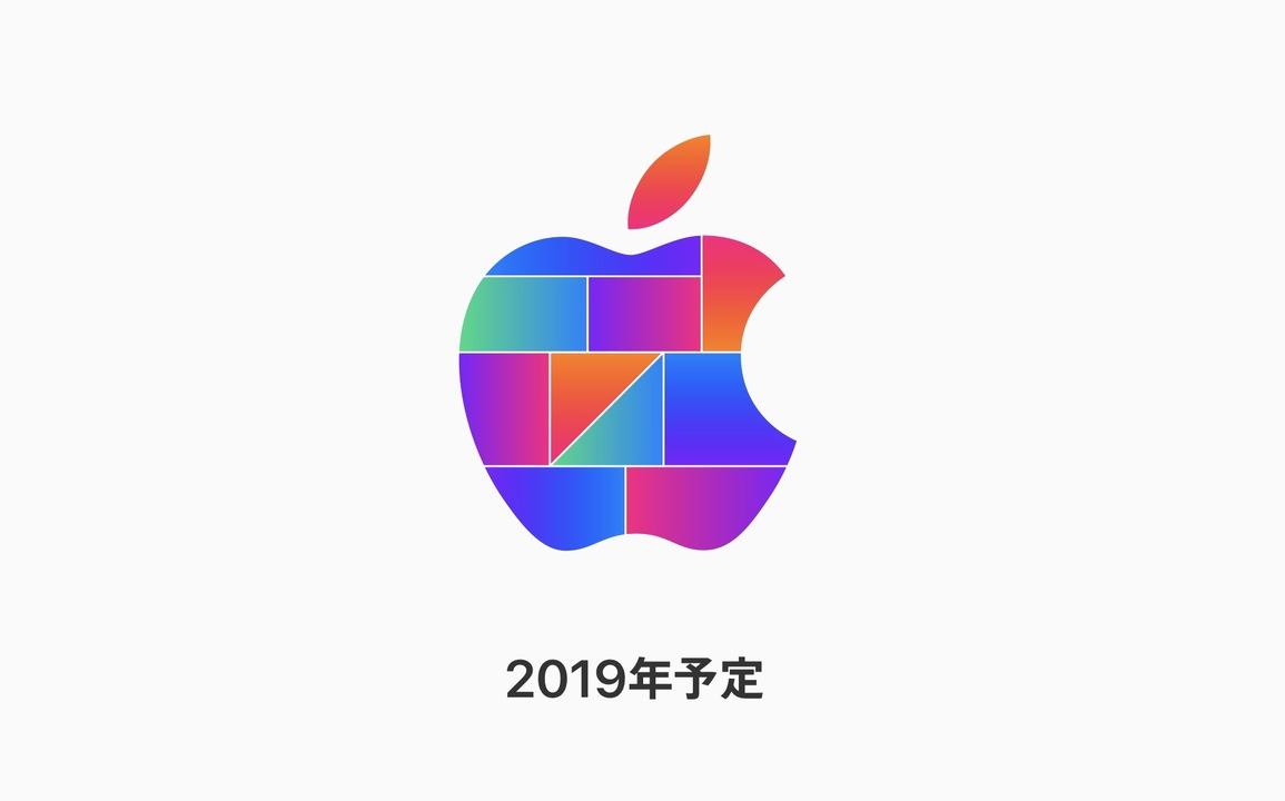 ついに神奈川か? Appleの新ストア、2019年にオープンを予告!