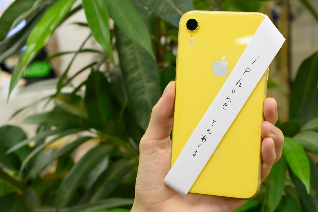 iPhoneファミリーの新人、iPhone XRがご挨拶にやって参りました!