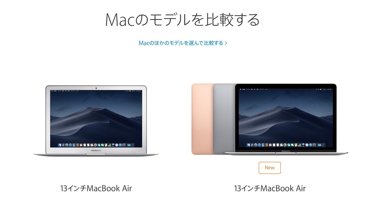 どのくらい小さくなった? 新旧MacBook Airのサイズを比較してみました #AppleEvent