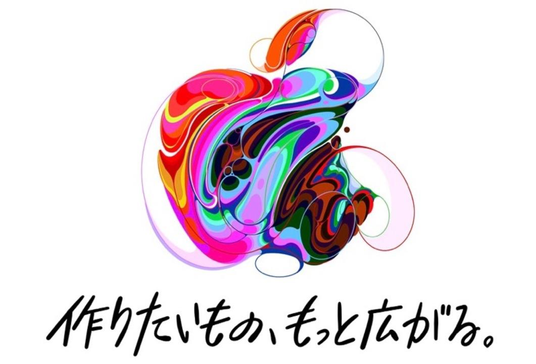Appleのイベント終了! …僕が愛したiPad miniは、まだそこに居るのだろうか? #AppleEvent