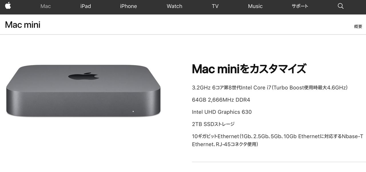 """新Mac mini """"MAX""""のお値段は、税別46万3800円 #AppleEvent"""