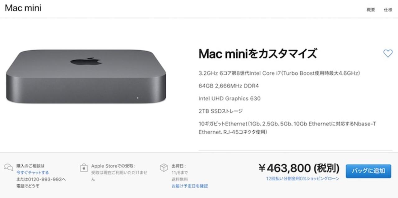 え、Mac mini盛りに盛ったら46万円…