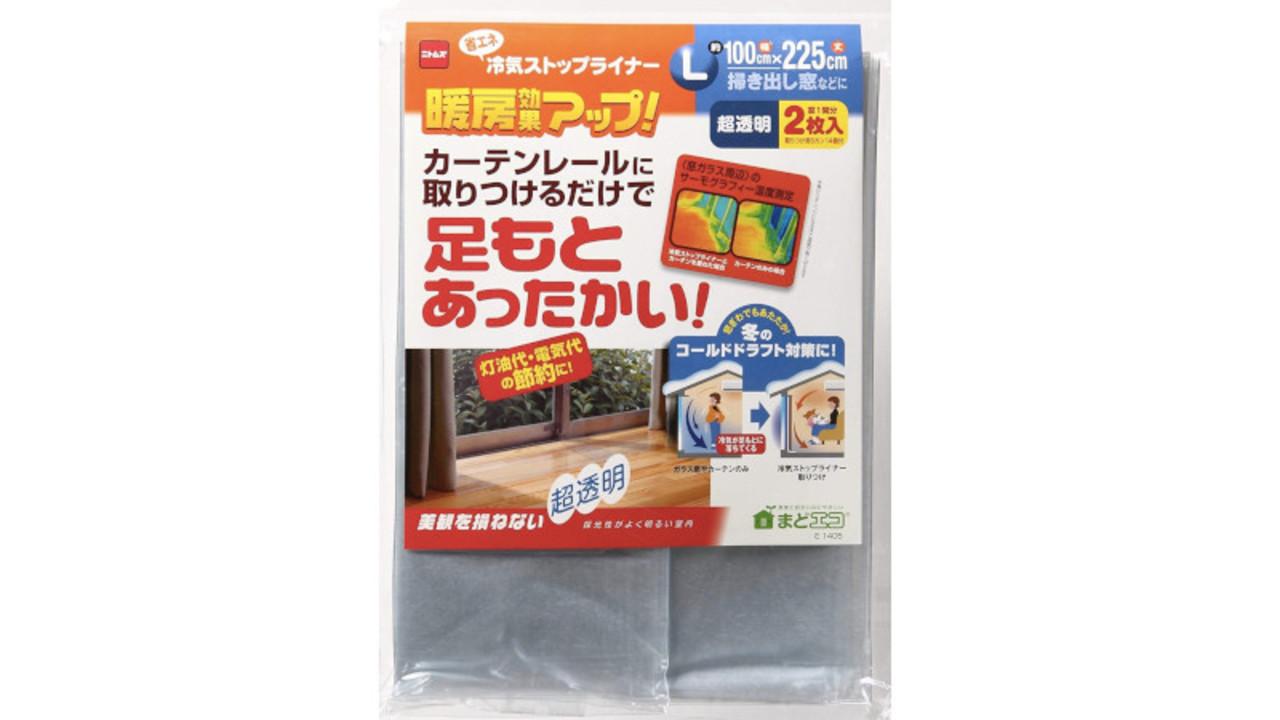 窓から入ってくる冷たい空気を遮断。ニトムズの「冷気ストップライナー」で今から冬に備えよう