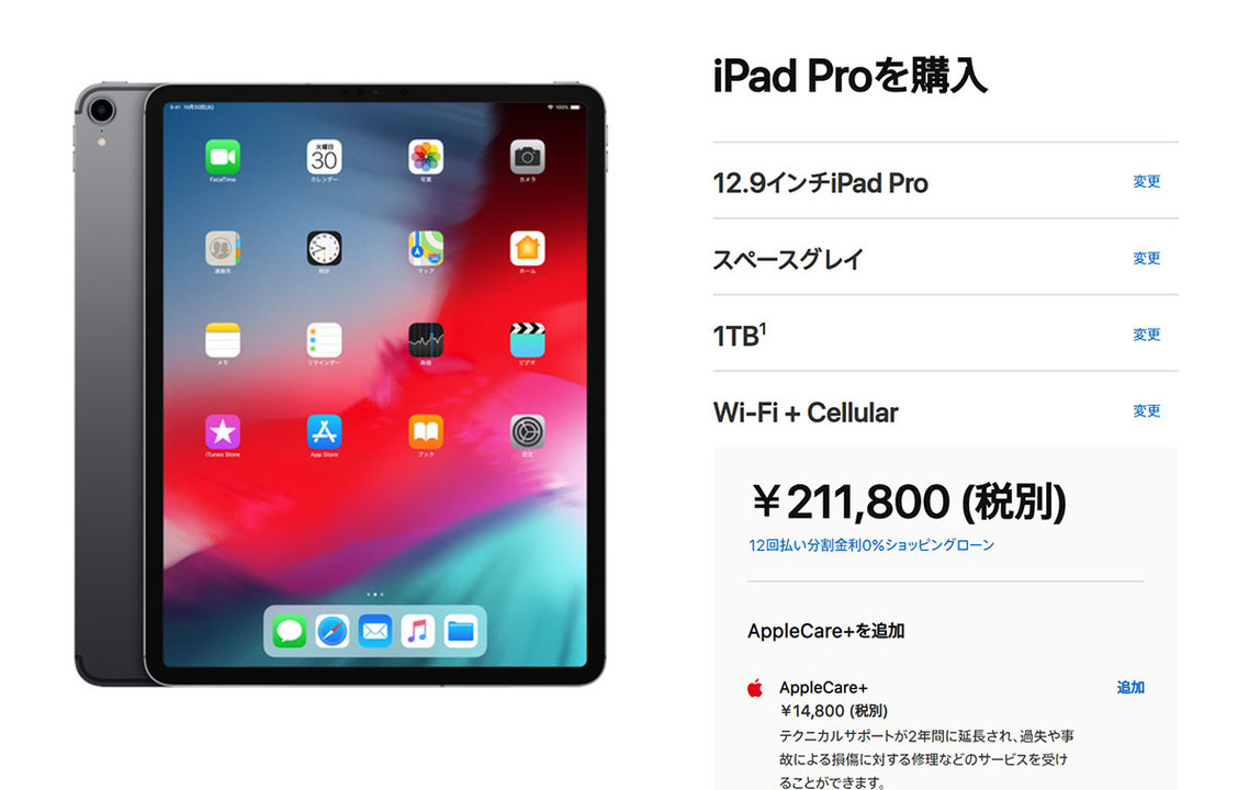 iPad Pro全盛り仕様をお買い求めなら27万円をご用意ください #AppleEvent