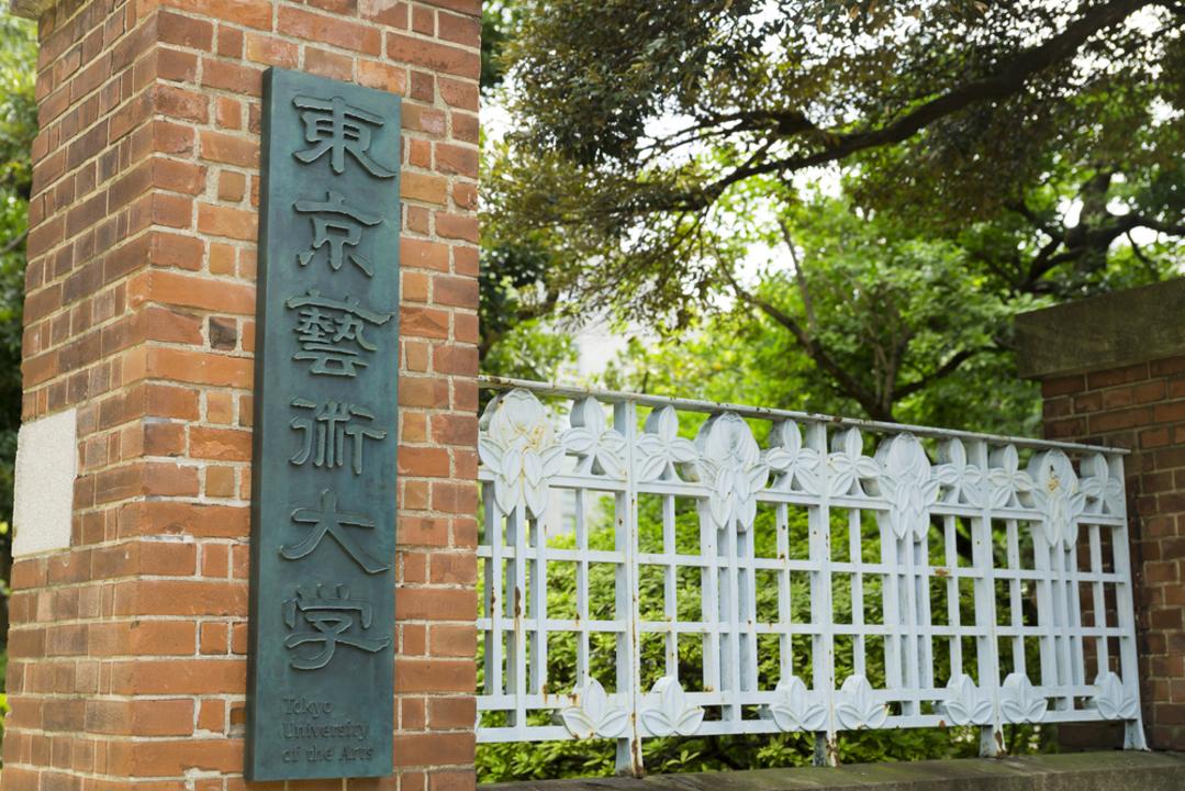 ゲームはアート?東京芸大院がゲーム専門コースを設立