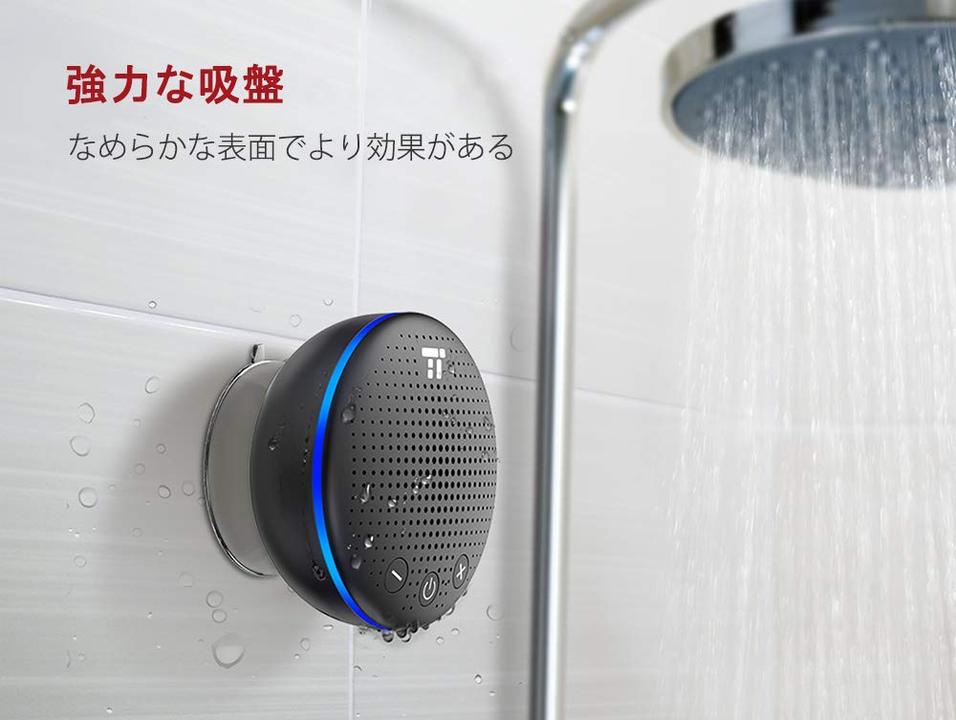 ワイヤレススピーカーがお風呂の壁にくっついたら、そりゃ便利でしょうよ