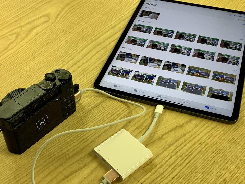 新iPad ProにデジカメやUSBメモリをさしたらどうなる...?