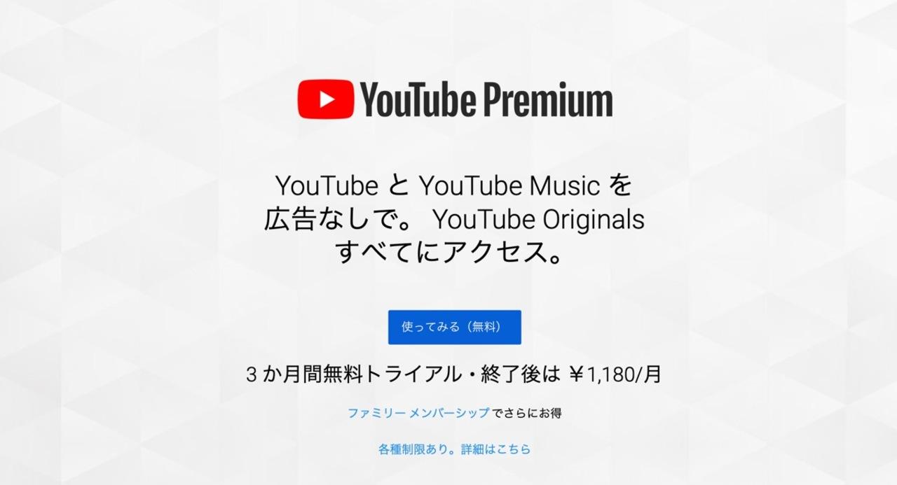 CMなき理想郷へ…。広告なしYouTube Premiumは月額1,180円からスタート!