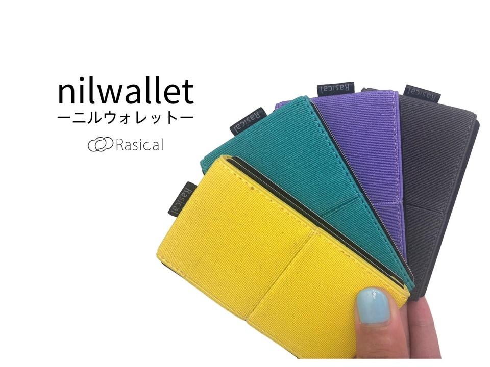 総重量わずか14g!ミニマルの限界に挑んだ財布「nilwallet(ニルウォレット)」がキャンペーン開始