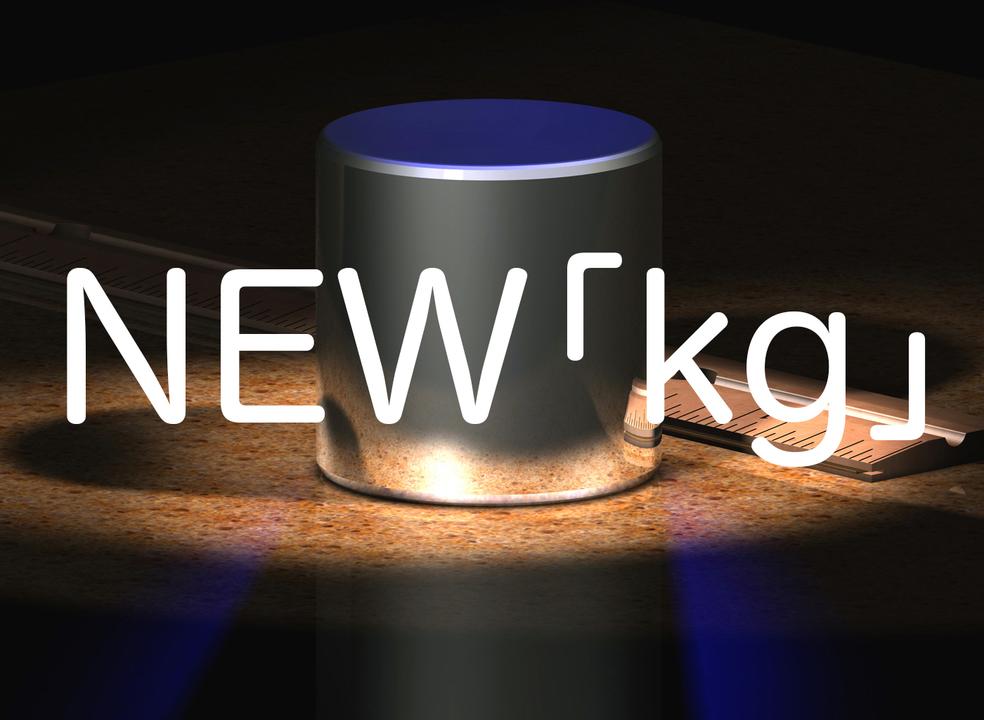 新キログラム→物理学が「物」から卒業。やったね!