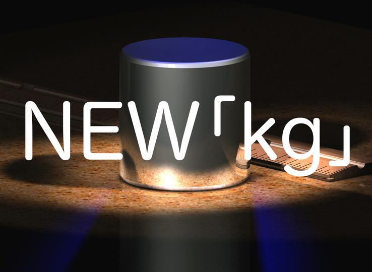新キログラム→物理学が「物」から卒業。おめでとう!