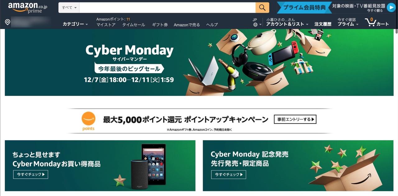 「Amazonサイバーマンデー」は12月7日スタート。セール対象をチラ見せしましょうか!