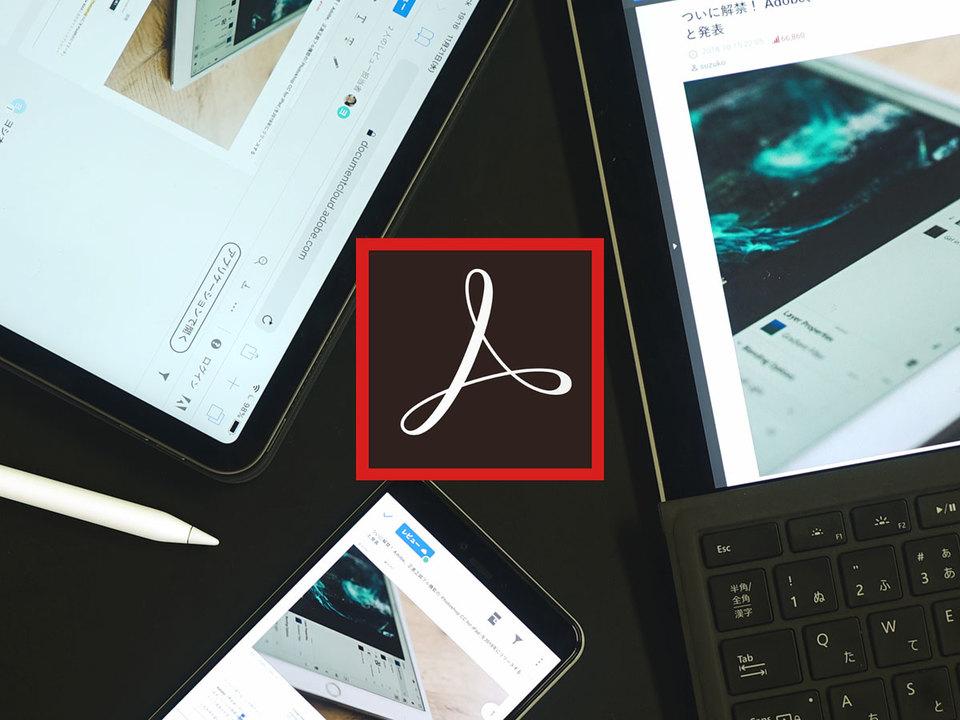 Adobeが描く未来きた。 みんなで添削できるAdobe Acrobat DCの「共有レビュー」でギズモード編集長の記事をガチ校正!