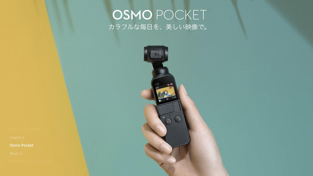 「DJI Osmo Pocket」はゲームボーイミクロのようにエモエモ