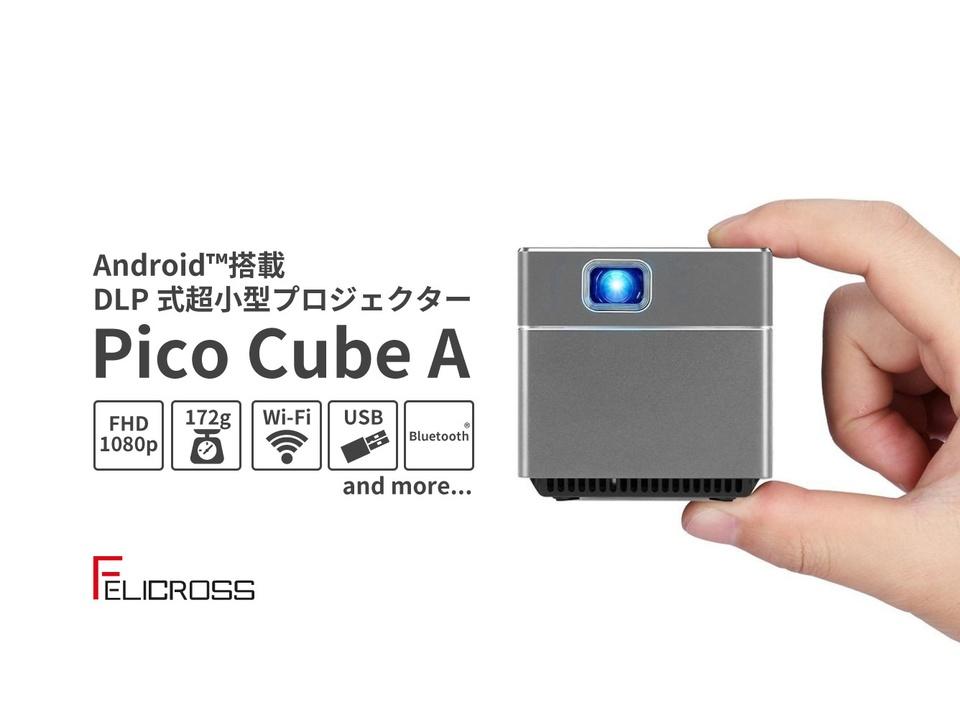 iPhone XSよりも軽い!5.5cmキューブ型の超小型プロジェクター「Pico Cube A」がキャンペーン開始