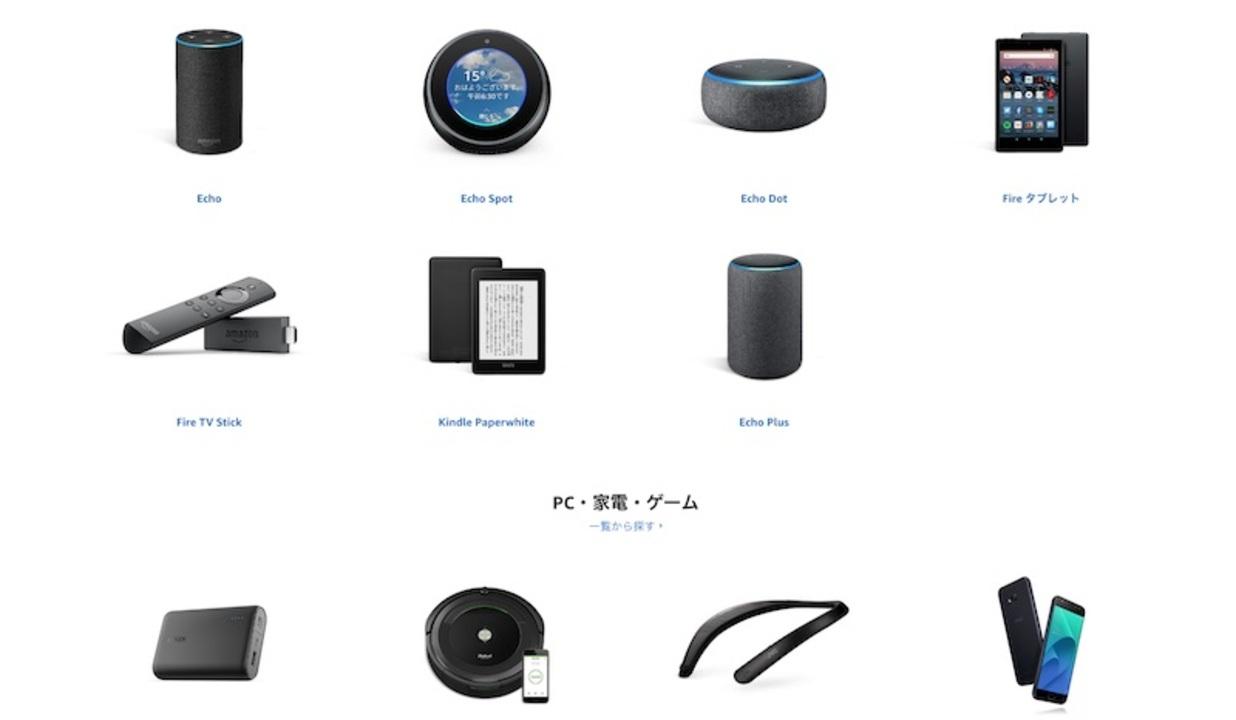 【Amazonサイバーマンデー】iPad ProなどのApple製品20種類や新型・防水Kindle Paperwhiteも登場予定! 注目セール商品まとめ