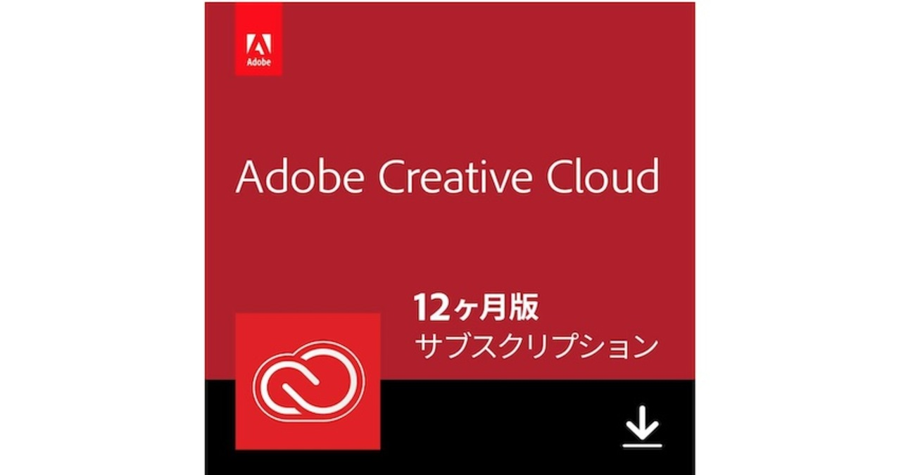 【Amazonサイバーマンデー速報】特別キャンペーンが急遽開催! Adobe Creative Cloudが20%オフのセール価格に