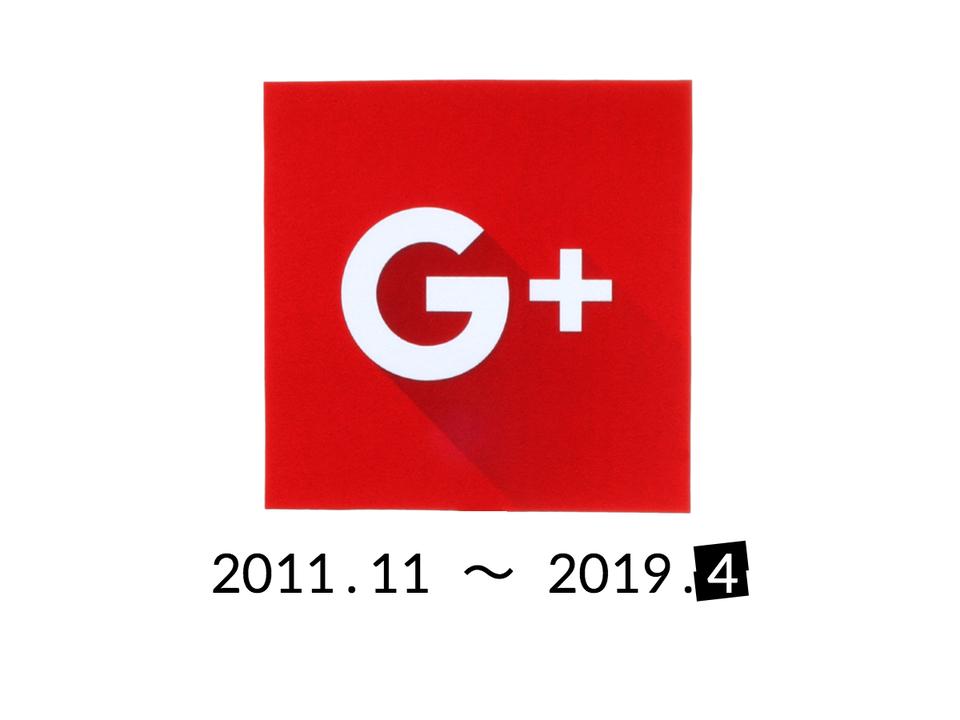 やめて〜。Google+、終了時期が2019年4月に早まる