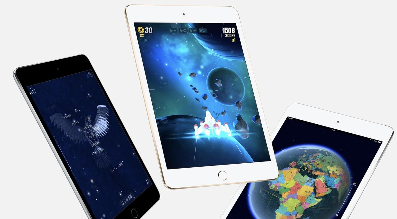 新型iPad mini、2019年春に投入との情報が! 絶滅回避ルートへ!?