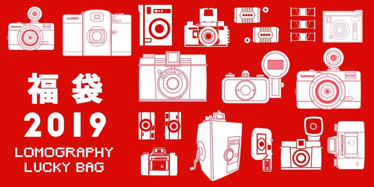 ロモグラフィーの人気福袋が今年も登場。フィルム好きは要チェック!