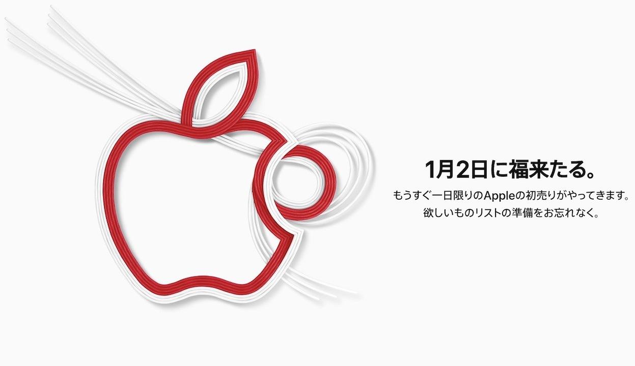 福よ来い! Apple初売りは1月2日から