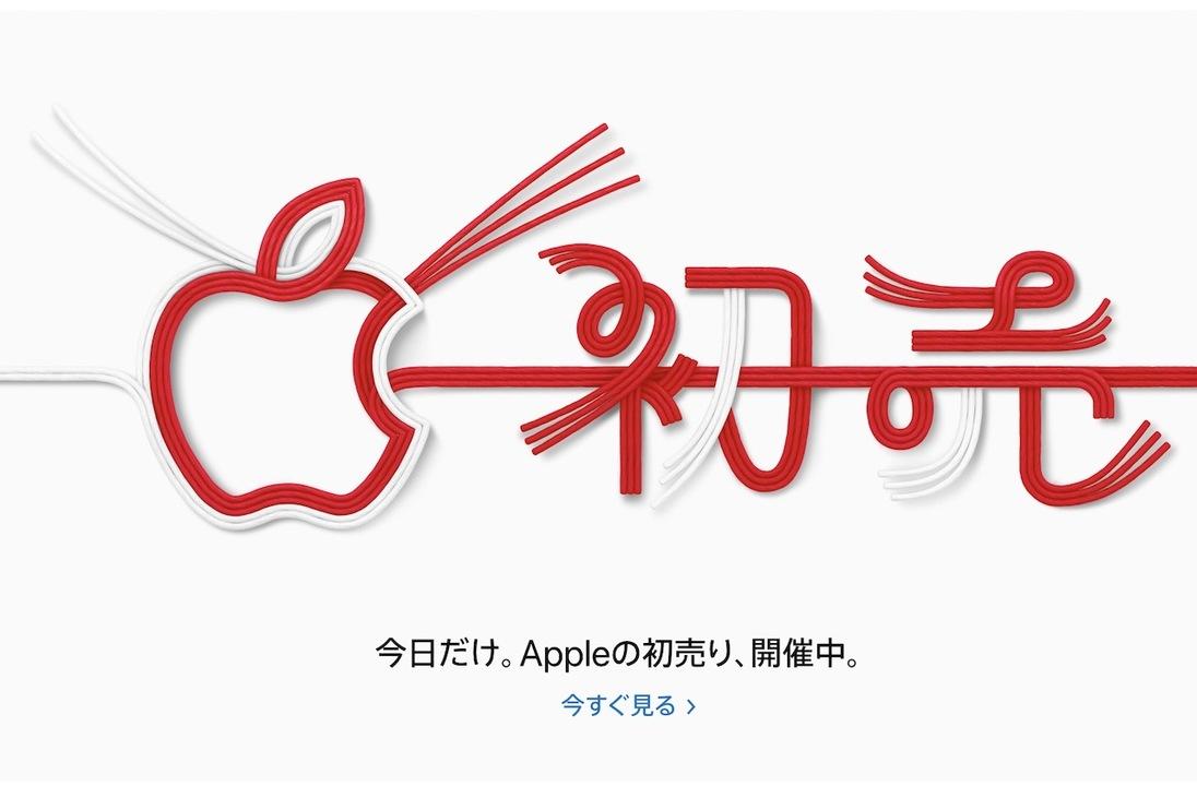 Appleからのお年玉! 初売りで最大2万4000円のギフトカードをプレゼント