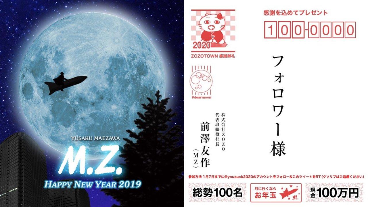 ZOZO前澤さんが世界最多リツイート数を達成。1億円は強かった!!