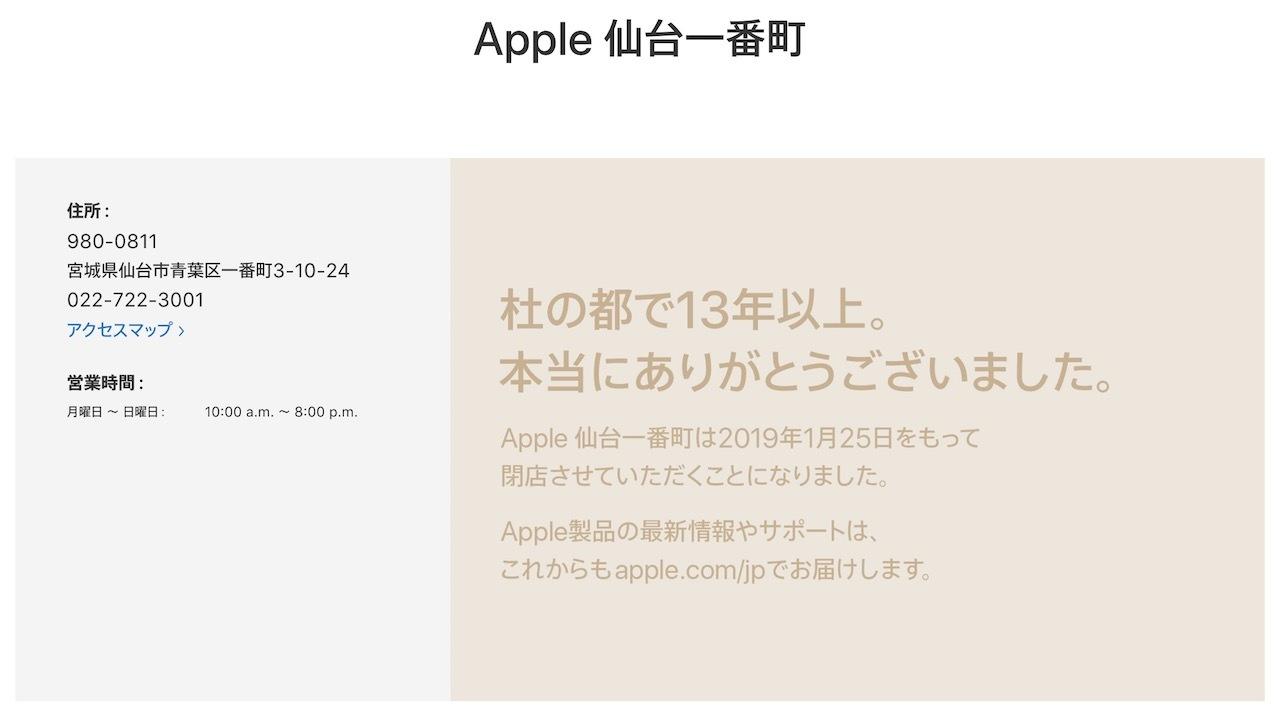 まさか。Apple 仙台一番町が1月25日に閉店へ