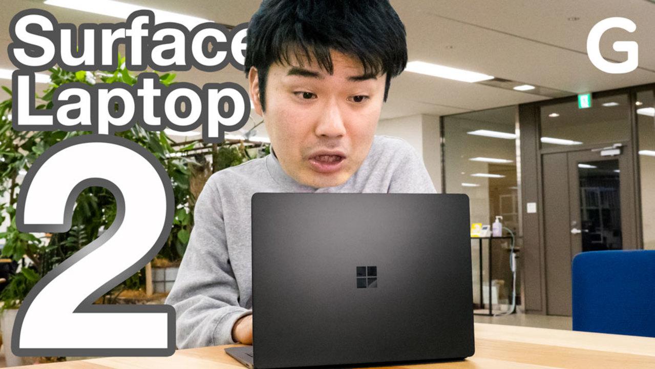 【プレゼントします!】黒い「Surface Laptop 2」
