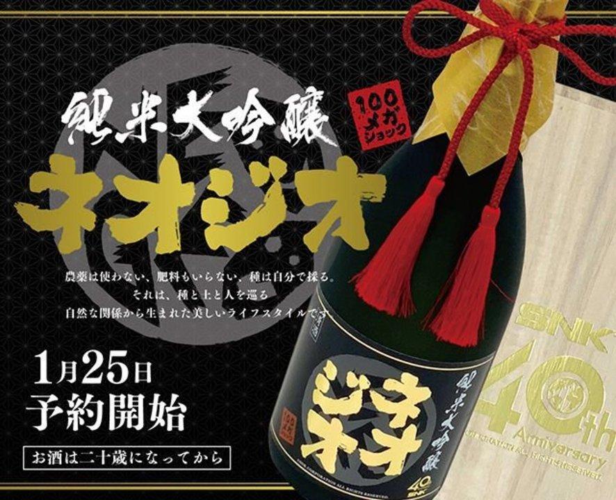 祝40周年!「純米大吟醸 ネオジオ」予約開始!
