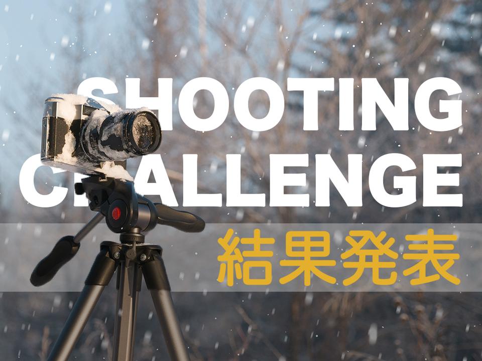 シューティングチャレンジ結果発表:「心が温まった瞬間」優秀賞&入賞作品はこちら!
