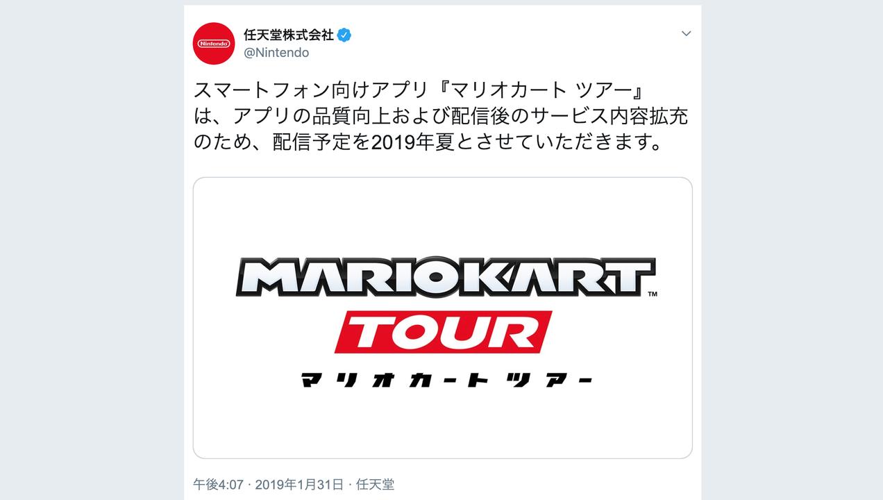 スマホアプリ『マリオカート ツアー』延期。2019年3月から夏に