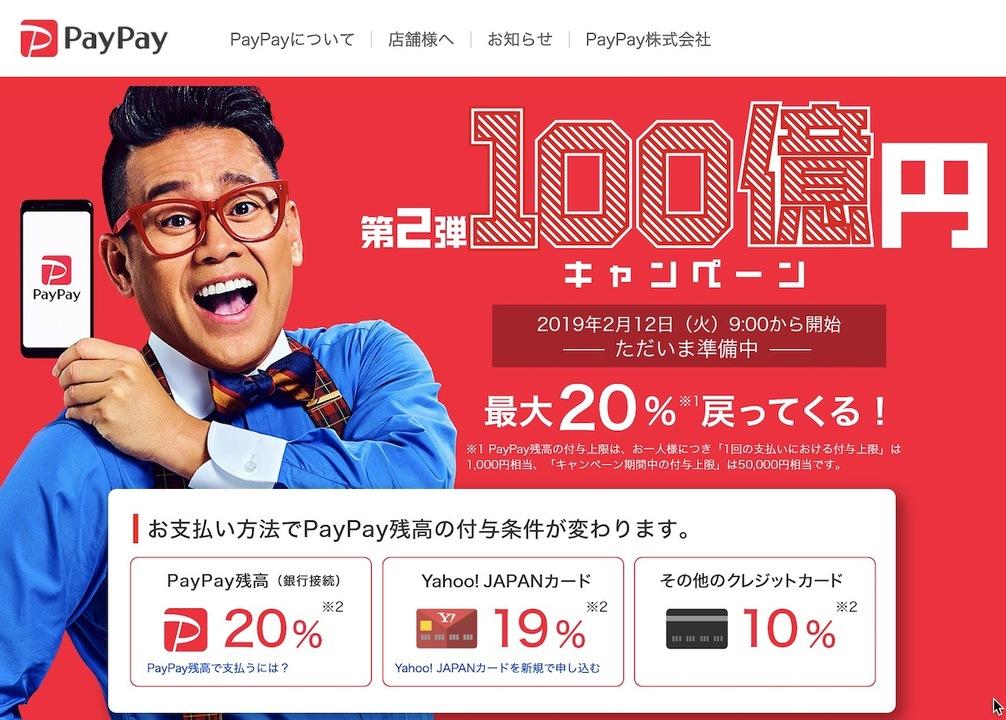 PayPay 100億円キャンペーン第2弾! 2月12日9時よりスタート