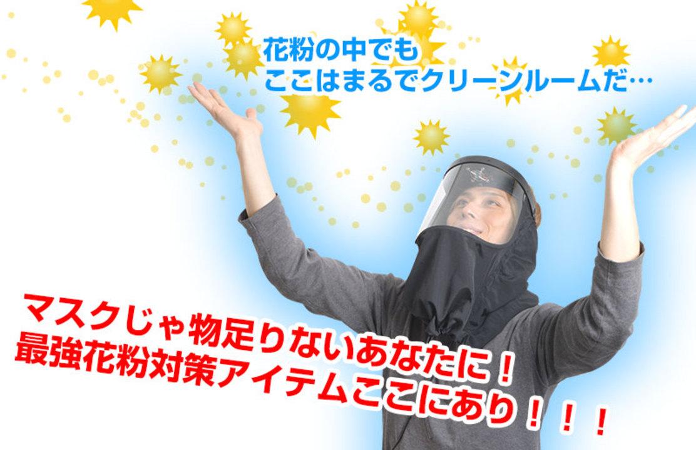 本気で花粉と戦うなら、かぶれ─。進化した汎用花粉決戦兵器「花粉ブロッカー2」