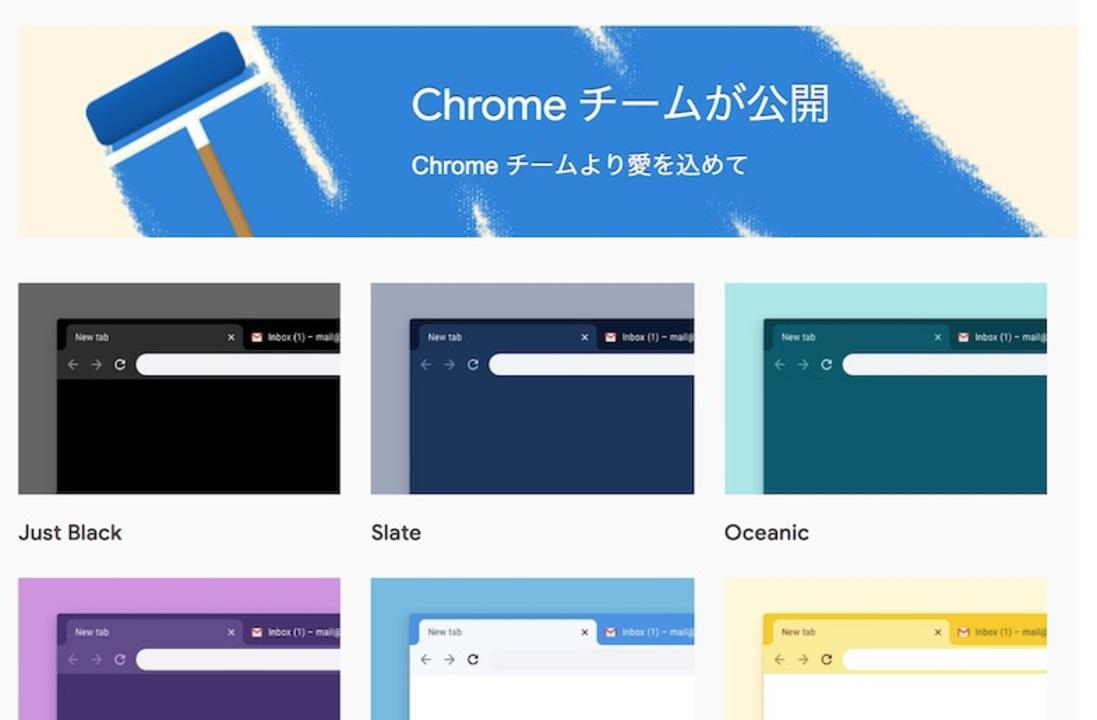 Chrome公式! 12色のブラウザスキンが登場