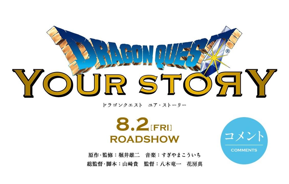 ドラクエが映画になるってよ! 物語の題材は『ドラクエ5』!!!