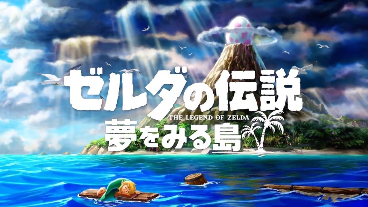26年を経て、またあの島へ!『ゼルダの伝説 夢を見る島』が