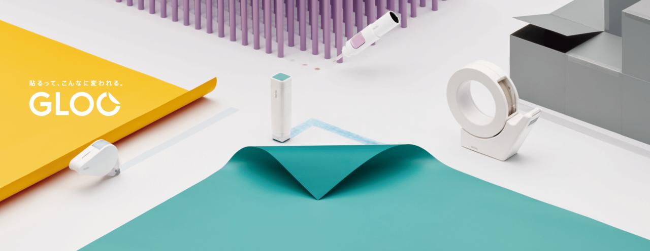 「貼る」をトータルデザインした、KOKUYOの文房具「GLOO」シリーズ