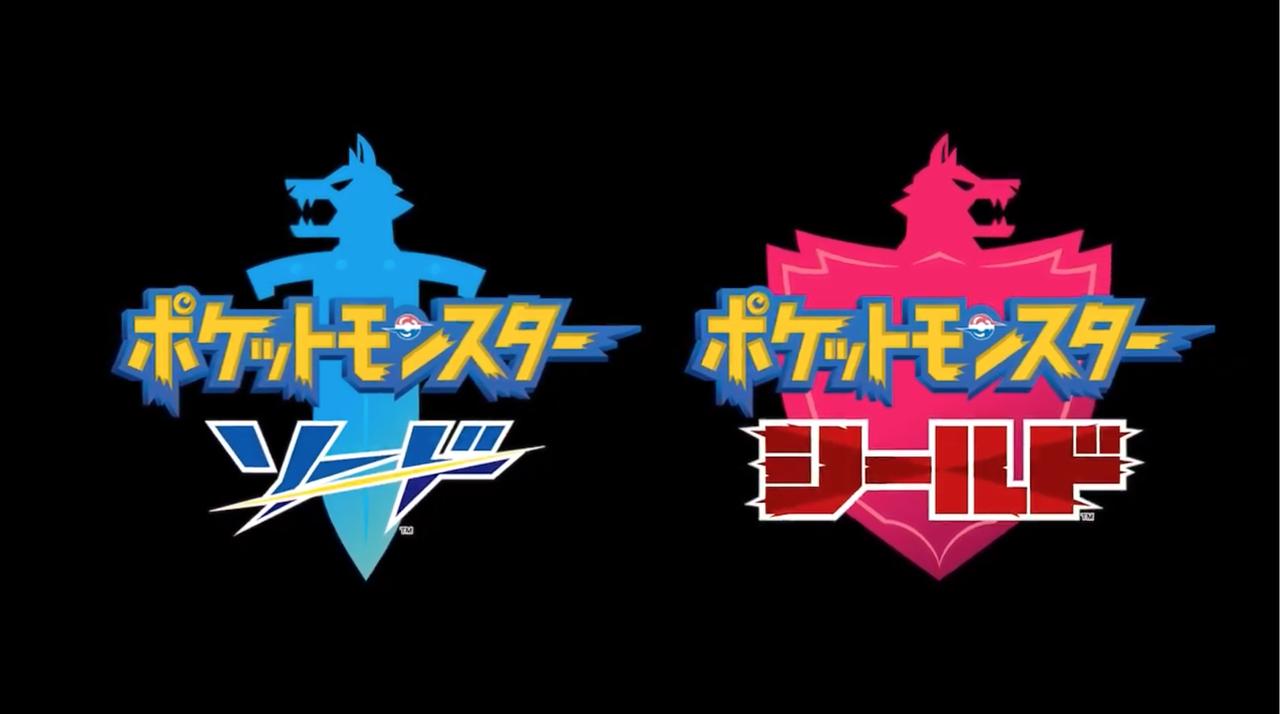 【速報】ポケモン最新作、タイトルは『ポケットモンスター ソード・シールド』! ハードはNintendo Switch!