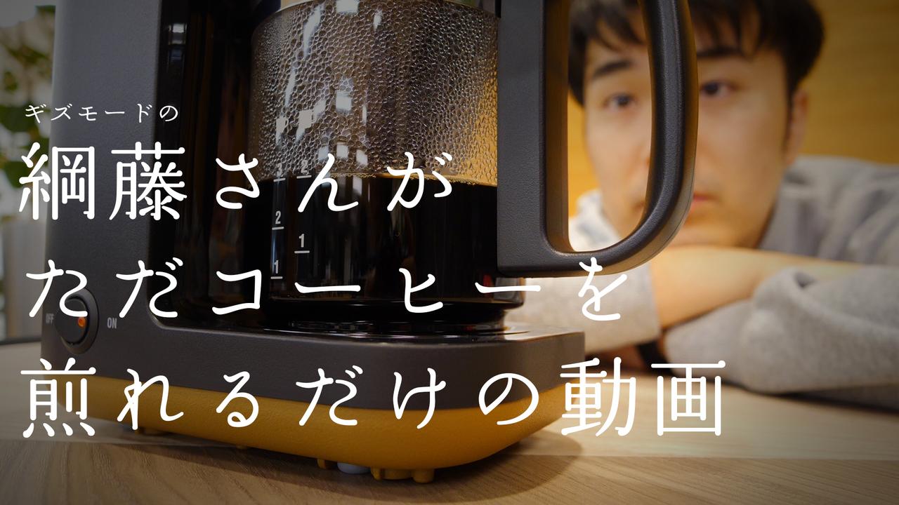 【100万円プレゼント!】象印 STAN. 第一弾! コーヒーメーカー編