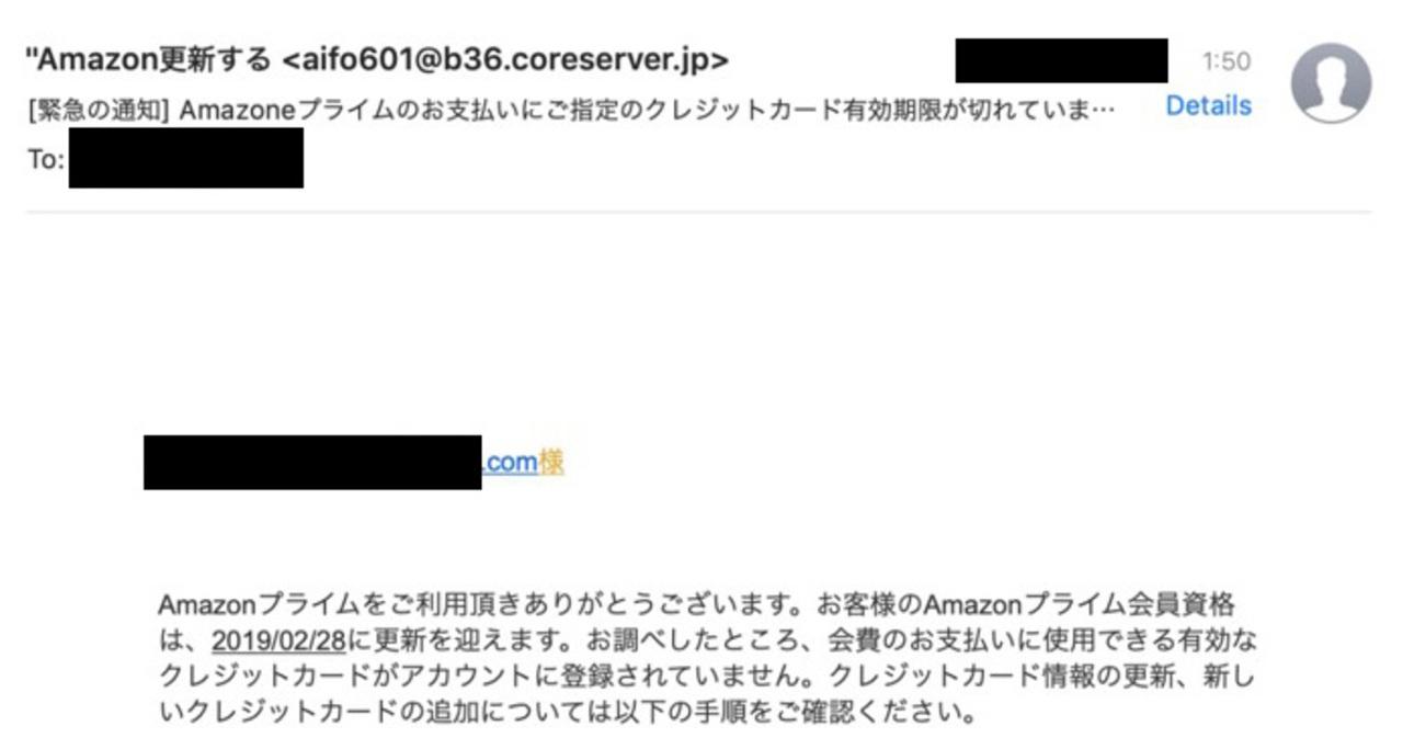 Amazonから「緊急の通知」が届いたと思ったら、新手の詐欺だった